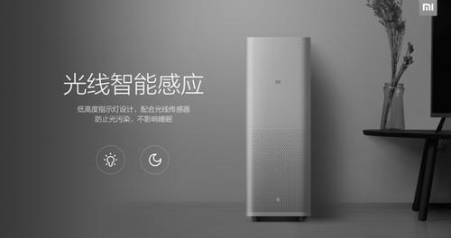 El purificador de aire de la empresa Xaioimi.