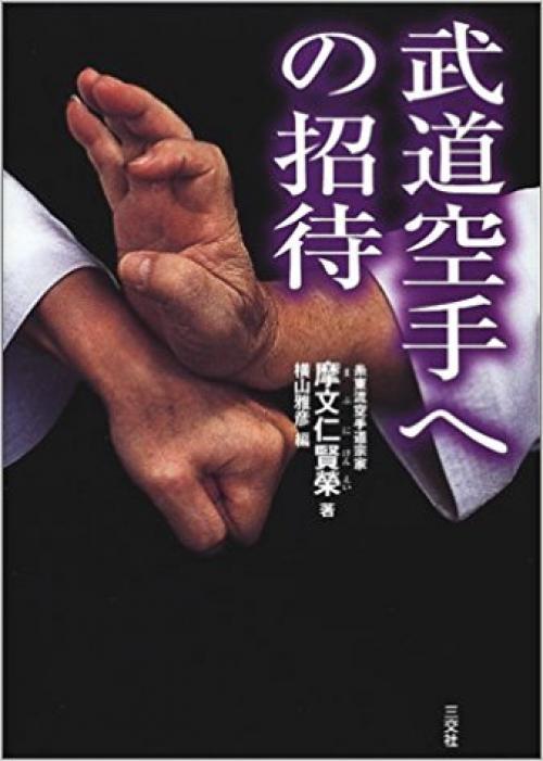 El libro está en proceso de ser traducido a español, pero ya existen sus versiones en japonés, inglés y alemán.