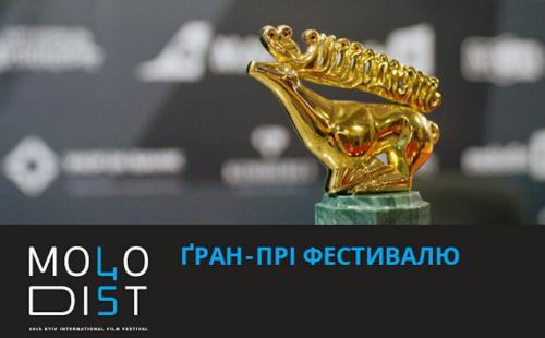 Ixcanul es la mejor del Festival internacional celebrado en Kiev. (Foto: Festival de Kiev)