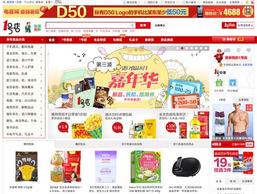 Portal de Yihaodian, minorista de comercio en linea Chino del que Walmart posee 51 porciento de participación.