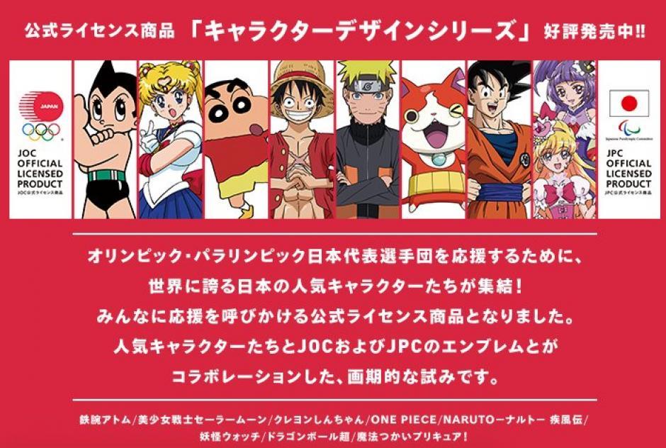 Los personajes del animé japonés estarán el Tokio 2020. (Foto: Twitter)