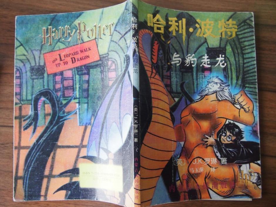 La literatura también es imitada en China. (Foto: businessinsider.com)