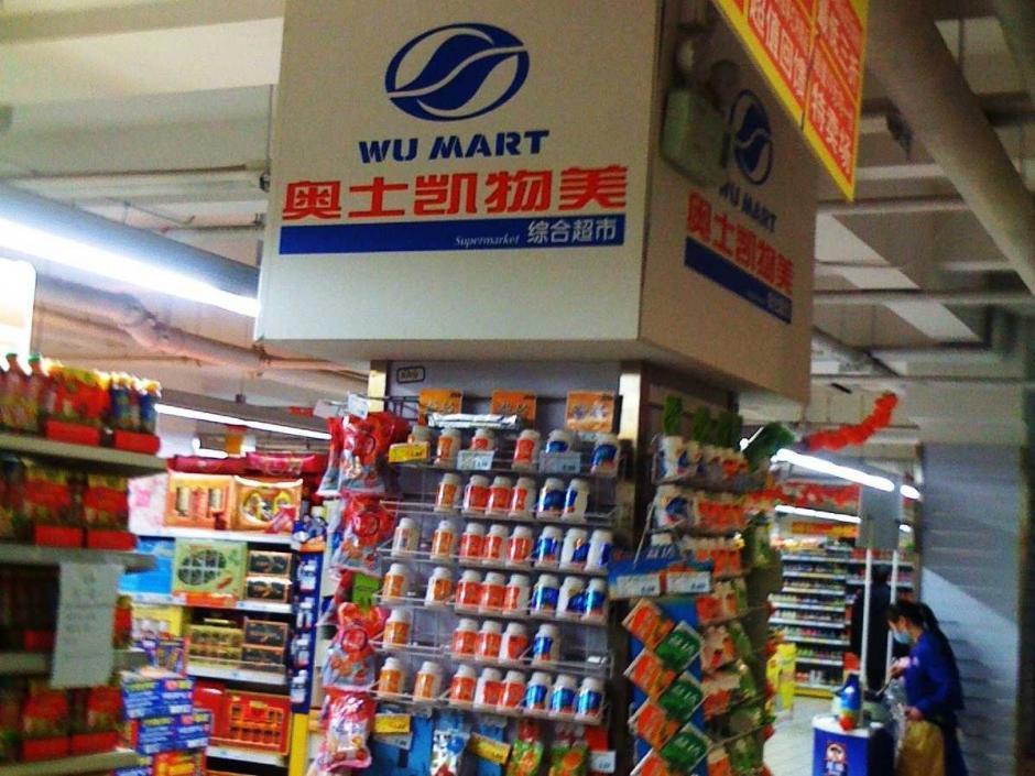 La imitación de Walmart en China (Foto: businessinsider.com)